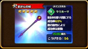 まがんの杖