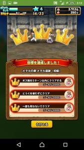 Screenshot_2015-10-16-03-12-48