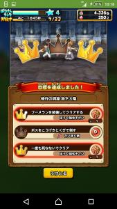 Screenshot_2015-10-16-10-18-51