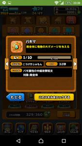 Screenshot_2015-10-24-23-38-04