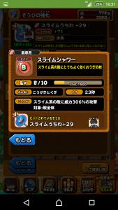Screenshot_2015-11-22-16-31-27
