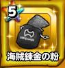 海賊錬金の粉