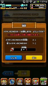 メタルCM2