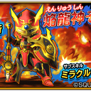 焔龍神そうび